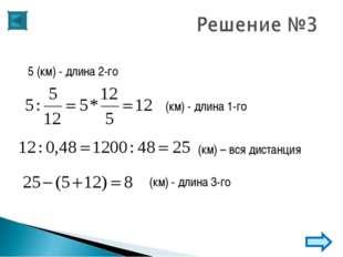 (км) - длина 1-го (км) – вся дистанция (км) - длина 3-го 5 (км) - длина 2-го
