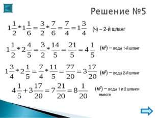 (ч) – 2-й шланг (м3) – воды 1-й шланг (м3) – воды 2-й шланг (м3) – воды 1 и 2