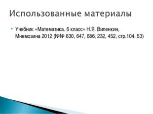 Учебник «Математика. 6 класс» Н.Я. Виленкин, Мнемозина 2012 (№№ 630, 647, 686