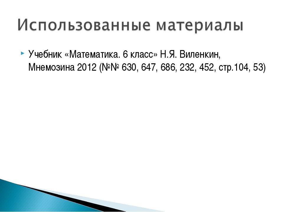 Учебник «Математика. 6 класс» Н.Я. Виленкин, Мнемозина 2012 (№№ 630, 647, 686...