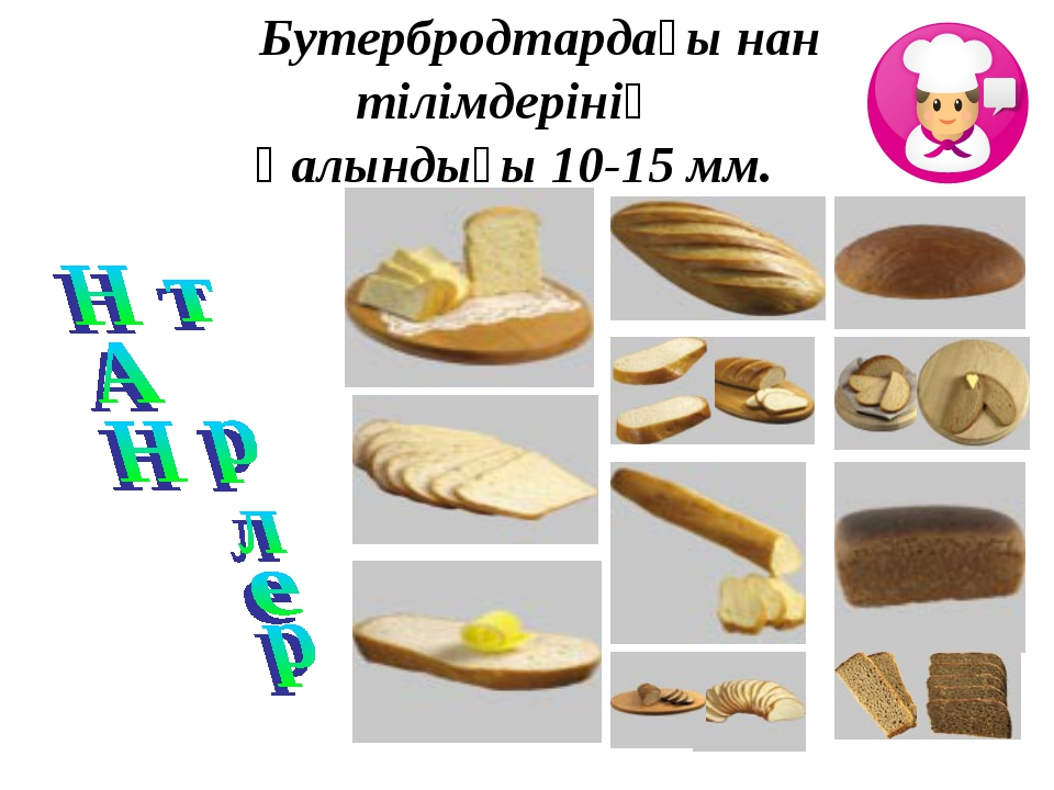 Бутербродтардағы нан тілімдерінің қалындығы 10-15 мм.