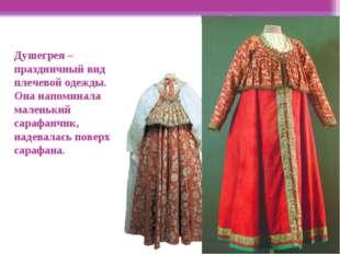 Душегрея – праздничный вид плечевой одежды. Она напоминала маленький сарафанч