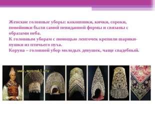 Женские головные уборы: кокошники, кички, сороки, повойники были самой невида