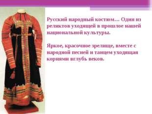 Русский народный костюм… Один из реликтов уходящей в прошлое нашей национальн