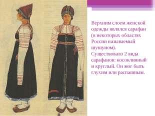Верхним слоем женской одежды являлся сарафан (в некоторых областях России наз