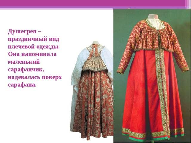 Душегрея – праздничный вид плечевой одежды. Она напоминала маленький сарафанч...