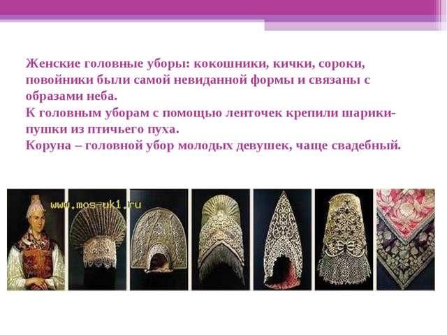 Женские головные уборы: кокошники, кички, сороки, повойники были самой невида...