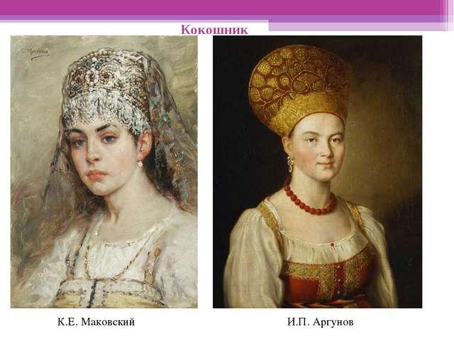 Кокошник К.Е. Маковский И.П. Аргунов