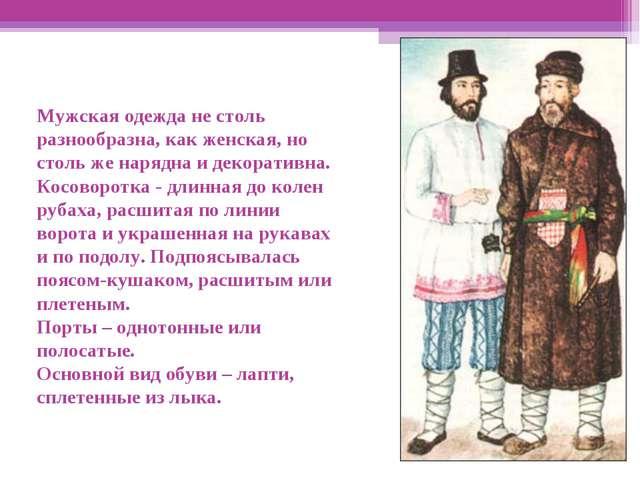 Мужская одежда не столь разнообразна, как женская, но столь же нарядна и деко...
