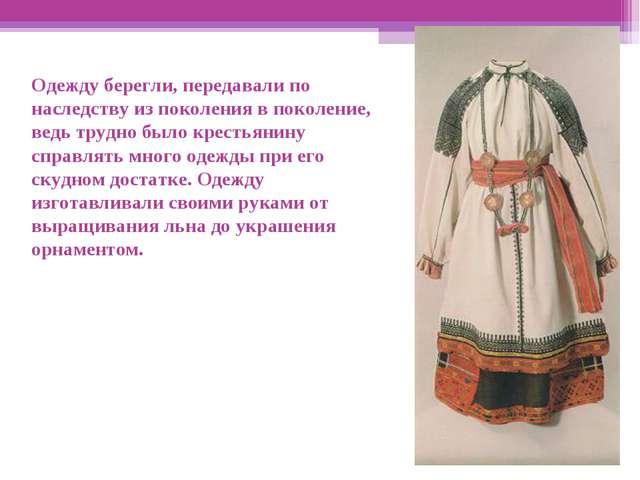 Одежду берегли, передавали по наследству из поколения в поколение, ведь трудн...