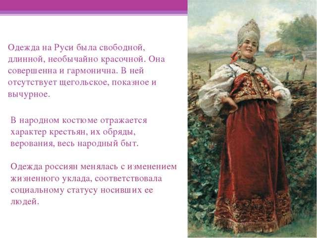 Одежда на Руси была свободной, длинной, необычайно красочной. Она совершенна...