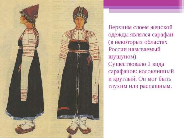Верхним слоем женской одежды являлся сарафан (в некоторых областях России наз...