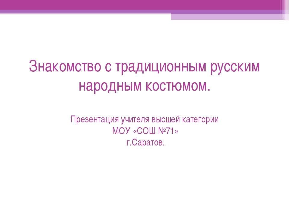 Знакомство с традиционным русским народным костюмом. Презентация учителя высш...
