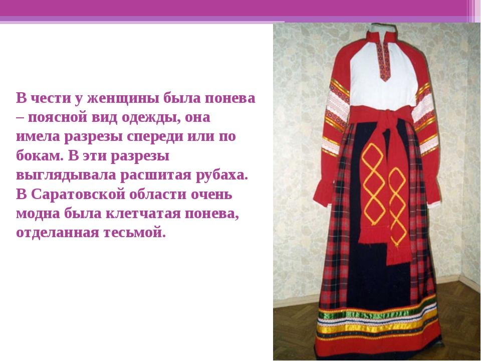 В чести у женщины была понева – поясной вид одежды, она имела разрезы спереди...