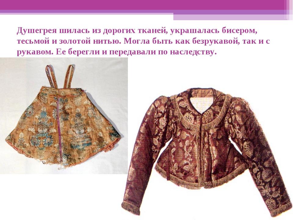 Душегрея шилась из дорогих тканей, украшалась бисером, тесьмой и золотой нить...
