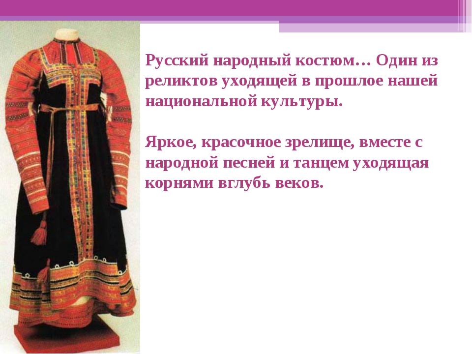 Русский народный костюм… Один из реликтов уходящей в прошлое нашей национальн...