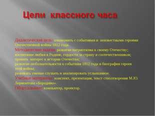 Дидактическая цель: ознакомить с событиями и неизвестными героями Отечественн