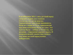 В незабвенном 1812 г. весь русский народ совершил подвиг, все служили Отечест