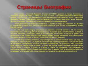 Наш земляк – Евгений Иванович Оленин (1774-1827) родился в городе Смоленске в