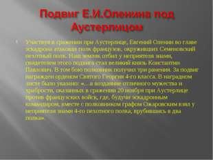 Участвуя в сражении при Аустерлице, Евгений Оленин во главе эскадрона атакова