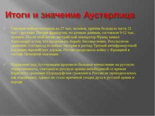 Союзные войска потеряли до 27 тыс. человек, причем большую часть 21 тыс. - ру