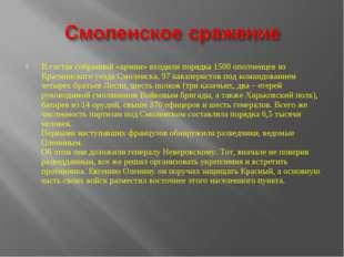 В состав собранной «армии» входили порядка 1500 ополченцев из Краснинского уе