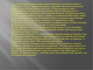 Адъютант Неверовского нагнал корпус Раевского на ночной стоянке у Катынского