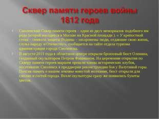 Смоленский Сквер памяти героев – один из двух мемориалов подобного им рода (в