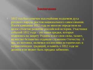 1812 год был отмечен высочайшим подъемом духа русского народа, ростом национа