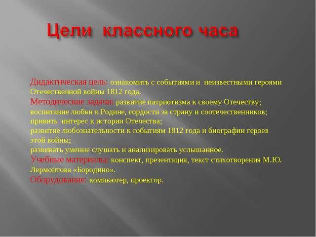 Дидактическая цель: ознакомить с событиями и неизвестными героями Отечественн...
