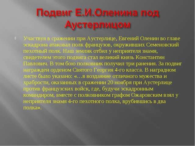 Участвуя в сражении при Аустерлице, Евгений Оленин во главе эскадрона атакова...