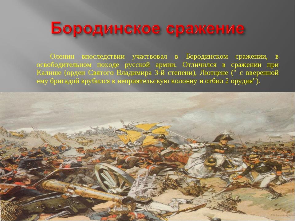 Оленин впоследствии участвовал в Бородинском сражении, в освободительном похо...