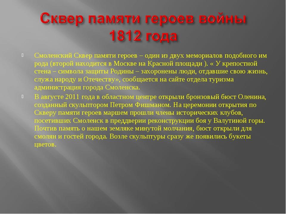 Смоленский Сквер памяти героев – один из двух мемориалов подобного им рода (в...