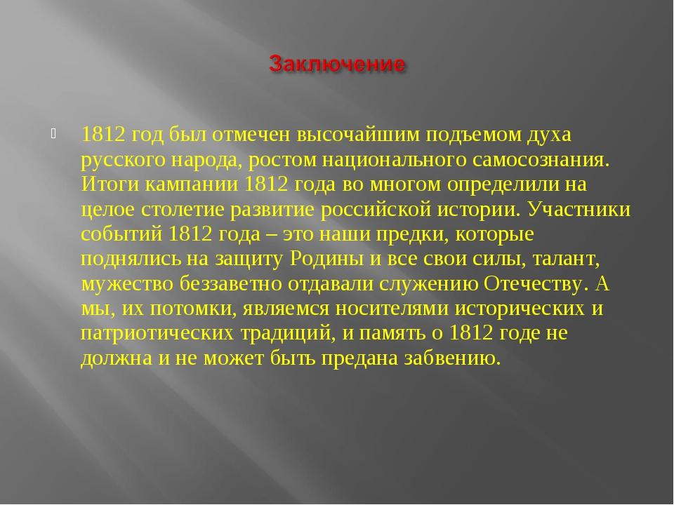 1812 год был отмечен высочайшим подъемом духа русского народа, ростом национа...