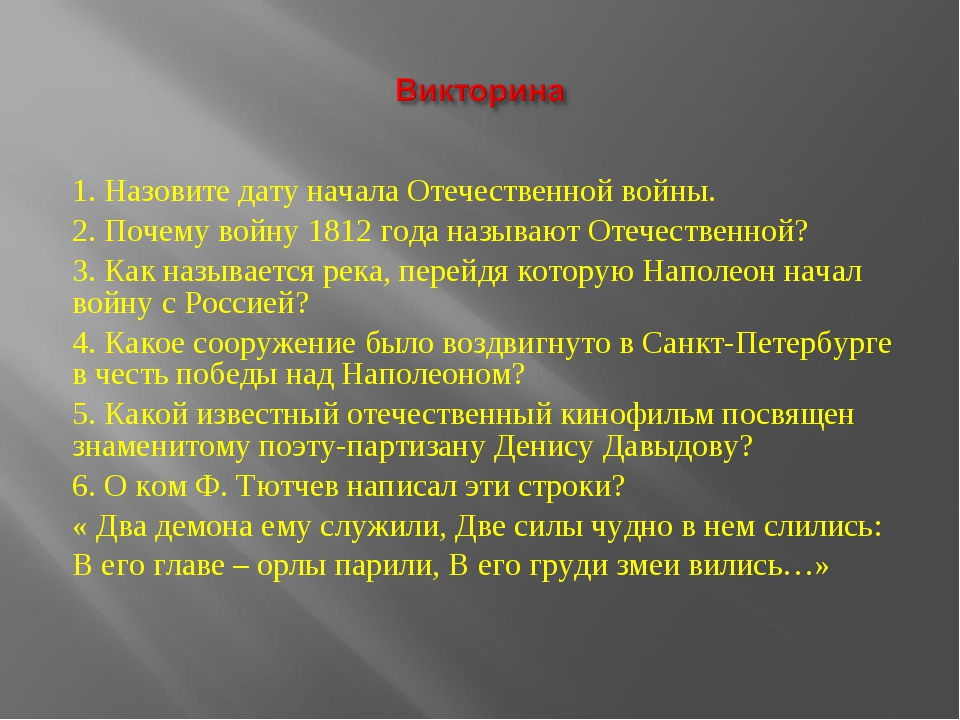 1. Назовите дату начала Отечественной войны. 2. Почему войну 1812 года называ...