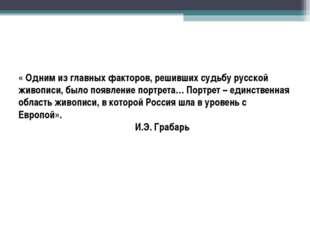 « Одним из главных факторов, решивших судьбу русской живописи, было появление