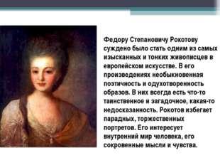 Федору Степановичу Рокотову суждено было стать одним из самых изысканных и то