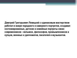Дмитрий Григорьевич Левицкий с одинаковым мастерством работал в жанре парадно