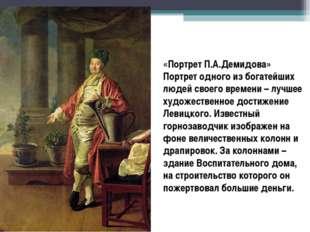 «Портрет П.А.Демидова» Портрет одного из богатейших людей своего времени – лу