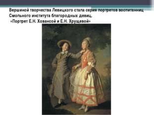 Вершиной творчества Левицкого стала серия портретов воспитанниц Смольного инс