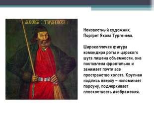 Неизвестный художник. Портрет Якова Тургенева. Широкоплечая фигура командира