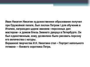 Иван Никитич Никитин художественное образование получил при Оружейной палате,