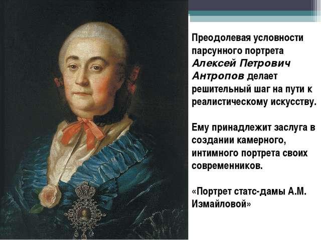 Преодолевая условности парсунного портрета Алексей Петрович Антропов делает р...