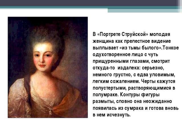 В «Портрете Струйской» молодая женщина как прелестное видение выплывает «из т...