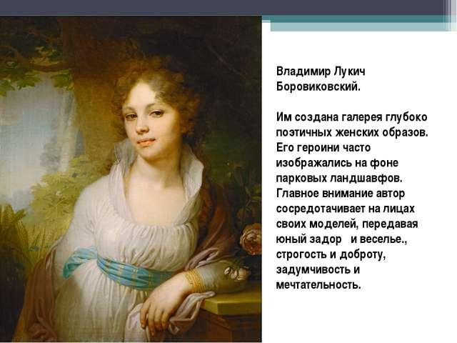 Владимир Лукич Боровиковский. Им создана галерея глубоко поэтичных женских об...