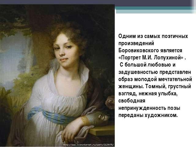 Одним из самых поэтичных произведений Боровиковского является «Портрет М.И. Л...