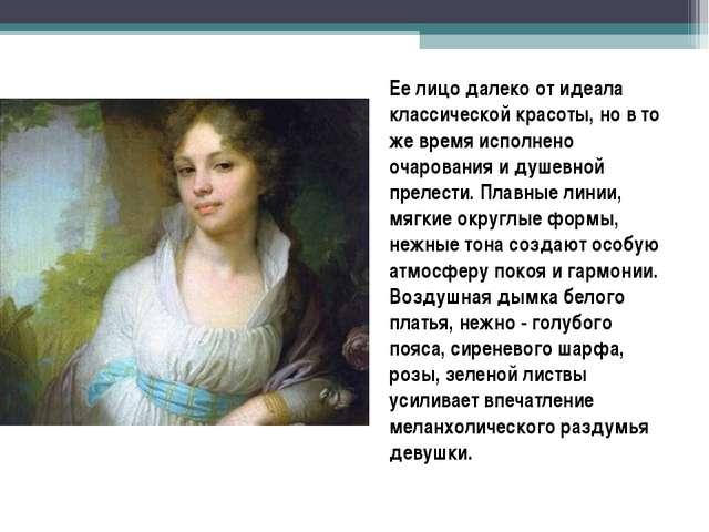 Ее лицо далеко от идеала классической красоты, но в то же время исполнено оча...