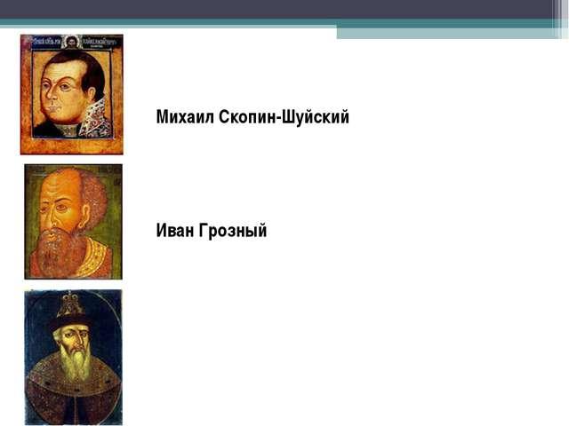 Михаил Скопин-Шуйский Иван Грозный