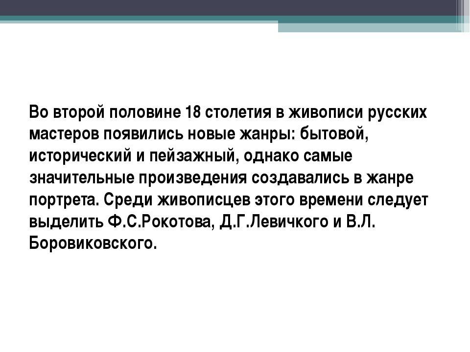 Во второй половине 18 столетия в живописи русских мастеров появились новые жа...