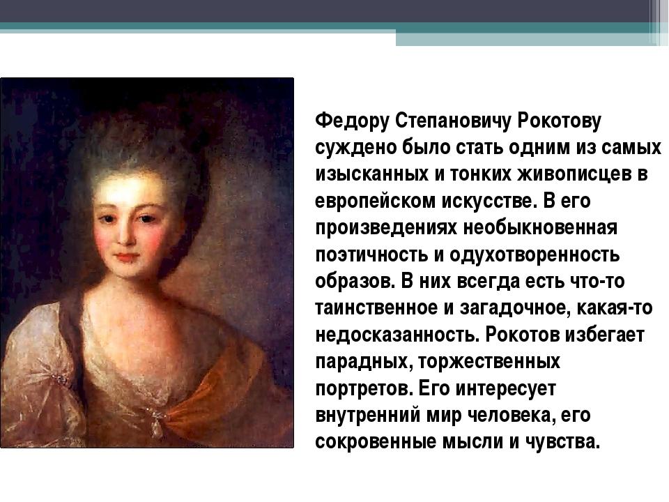 Федору Степановичу Рокотову суждено было стать одним из самых изысканных и то...